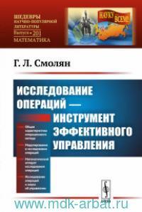 Исследование операций - инструмент эффективного управления