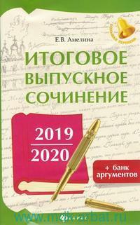 Итоговое выпускное сочинение 2019/2020 + банк аргументов