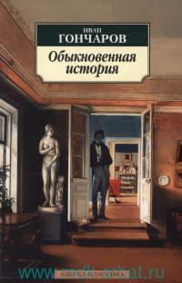Обыкновенная история : роман в двух частях
