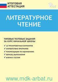 Литературное чтение : типовые тестовые задания за курс начальной школы : 4-й класс (соответствует ФГОС)