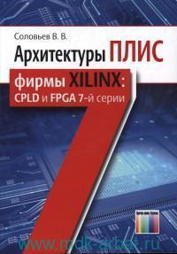 Архитектуры ПЛИС фирмы XILINX : CPLD и FPGA 7-й серии