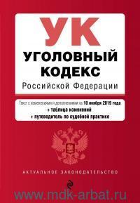 Уголовный кодекс Роcсийской Федерации : текст с изменениями и дополнениями на 1 ноября 2019 года