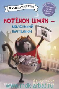 Котенок Шмяк - маленький почтальон