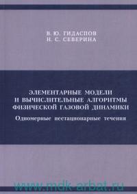 Элементарные модели и вычислительные алгоритмы физической газовой динамики. Термодинамика и химическая кинетика