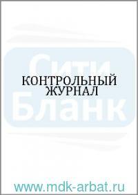 Контрольный журнал