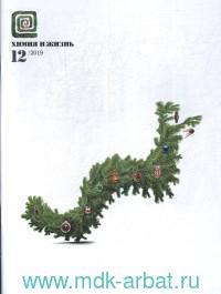 Химия и жизнь - XXI век. №12, 2019 : ежемесячный научно-популярный журнал