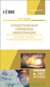 Статистическая обработка информации : основы теории и компьютерный практикум + CD : учебное пособие
