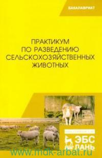 Практикум по разведению сельскохозяйственных животных : учебник