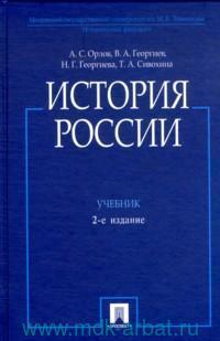 История России : учебник