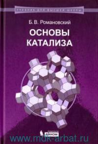 Основы катализа : учебное пособие