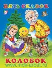 Колобок : сказки