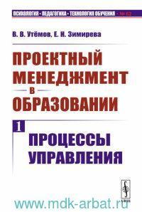 Проектный менеджмент в образовании. Кн.1. Процессы управления