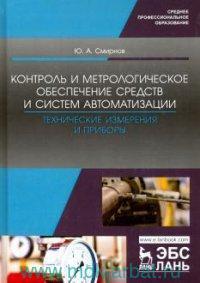 Контроль и метрологическое обеспечение средств и систем автоматизации. Технические измерения и приборы : учебное пособие