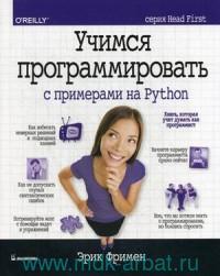 Учимся программировать с примерами на Python