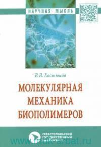 Молекулярная механика биополимеров : монография