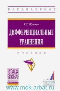 Дифференциальные уравнения : учебник