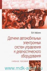 Датчики автомобильных электронных систем управления и диагностического оборудования : учебное пособие (соответствует ФГОС 3-го поколения)