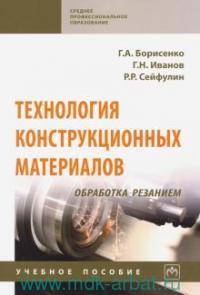Технология конструкционных материалов. Обработка резанием : учебное пособие
