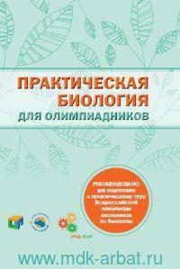 Практическая биология для олимпиадников