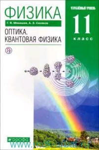 Физика : Оптика. Квантовая физика : 11-й класс : углубленный уровень : учебник (ФГОС)