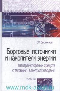 Бортовые источники и накопители энергии автотранспортных средств с тяговыми электропориводами : учебник