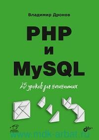 PHP и MySQL : 25 уроков для начинающих