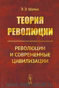 Теория революции : Революции и современные цивилизации