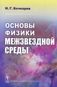 Основы физики межзвездной среды : учебное пособие