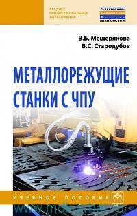 Металлорежущие станки с ЧПУ : учебное пособие