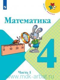 Математика : 4-й класс : учебник для общеобразовательных организаций : в 2 ч. (ФГОС)