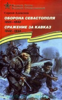 Оборона Севастополя, 1941-1943 ; Сражение за Кавказ, 1942-1944 : рассказы для детей