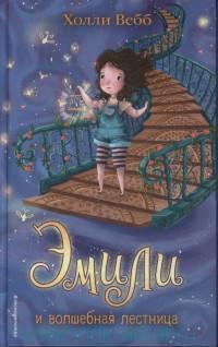 Эмили и волшебная лестница : повесть