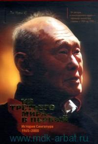 Из третьего мира - в первый : история Сингапура (1965-2000)