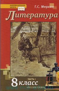 Книга «Литература. 8 класс. Учебник. Часть 2. ФГОС» - купить на ... | 309x200
