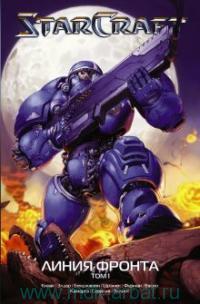 StarCraft : Линия фронта. Т.1 : манга