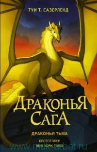Драконья Сага. Драконья тьма : роман