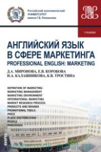 Английский язык в сфере маркетинга = Professional English : Marketing : учебник
