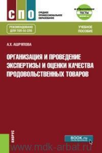 Организация и проведение экспертизы и оценки качества продовольственных товаров + eПриложение : тесты : учебное пособие