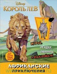 Африканские приключения : игры, загадки, лабиринты и наклейки
