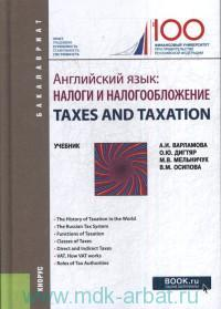 Английский язык : налоги и налогообложение = Texes and Taxation : учебник