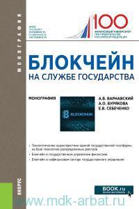 Блокчейн на службе государства : монография