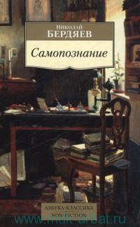 Самопознание : опыт философской автобиографии
