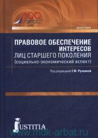 Правовое обеспечение интересов лиц старшего поколения (социально-экономический аспект) : монография