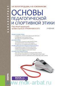 Основы педагогической и спортивной этики : учебник
