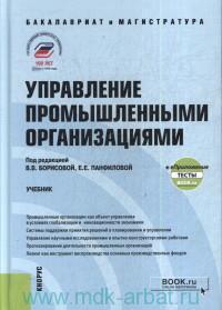 Управление промышленными организациями +eПриложение : тесты : учебник