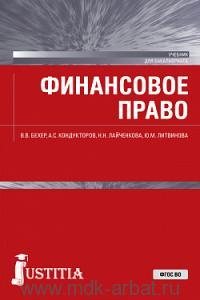Финансовое право : учебник