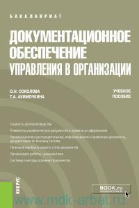 Документационное обеспечение управления в организации : учебное пособие