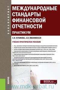Международные стандарты финансовой отчетности : практикум : учебно-практическое пособие