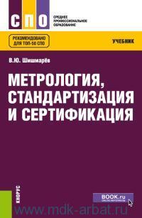 Метрология, стандартизация и сертификация : учебник