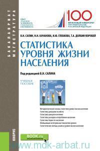 Статистика уровня жизни населения : учебное пособие